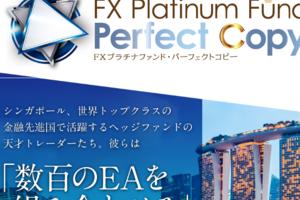 FXプラチナファンド・パーフェクトコピー検証結果