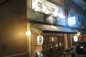 神戸、灘 「しまだ屋」-焼肉&もつ鍋