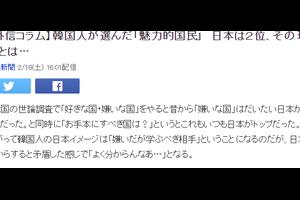 韓国人「日本は韓国人が嫌いな国1位なのに、魅力的な国2位が日本という産経新聞記事が出ました」「やはり捏造国家らしいwww」