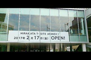 京阪てくてく町めぐり