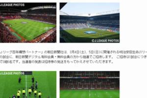 【2017/02/19〆】:明治安田生命J1リーグ第2節の各試合にご招待