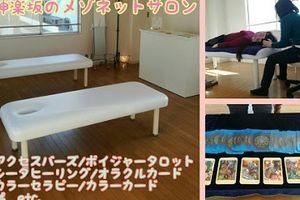 にじいろヒーリング[東京・東新宿]:シータヒーリング・カラーセラピーで思考や心のクリアリング