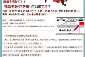 講演会と伊藤ネットと小樽当事者研究会「たるとの会」さんからのお知らせ