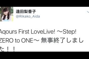 【ラブライブ!】ライブ後のりきゃこツイート…むしろ感動をくれてありがとうだよな