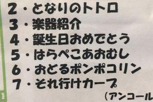 1/31ほうりん東野幼稚園訪問演奏
