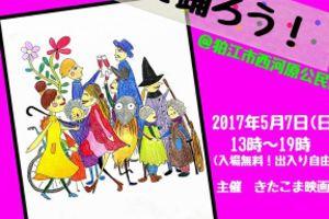 みんなで踊ろう!@狛江市西河原公民館