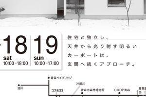 ◎森内建設 2/18-19 住宅見学会のお知らせ