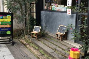 鹿児島睦さんのパネルボックスを買いました♪ピカニカ