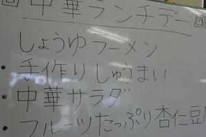 2/2(水)中華ランチデー(デイサービス)