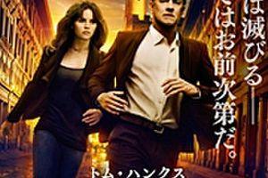 【MOVIE】  インフェルノ