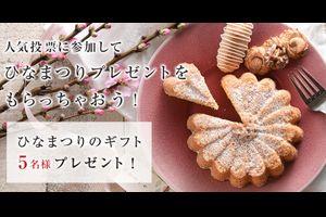 ネットでお小遣い稼ぎ★ モニプラ アンデルセンネット ひなまつりプレゼントを貰おう!