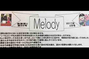 知子先生のメロディの流れる日々