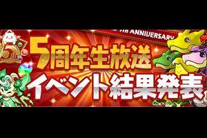 【パズドラ】ノエル15体が手に入る『超ノエルラッシュ』配信決定!無料フェス限ヒロインガチャ、魔法石などの配布日も決定!