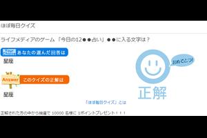 ライフメディア☆ほぼ毎日クイズ