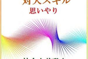 「人源力」&「人原力」の修得-5.