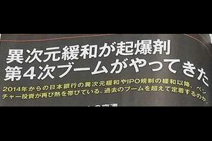 ソーシャルレンディング赤裸々日記