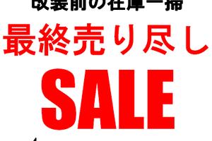 岸和田店、まだまだお買い得商品が!でもあと3日間!!!