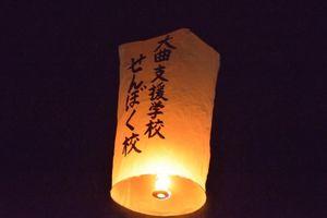 上桧木内の紙風船上げ 2017 (2)