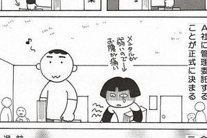 マンション理事長 妻の絵日記