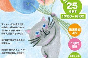 尻尾の生えた天使達の幸せ探し@関西 シェルター型 幸せ探し猫カフェ Qsmet(くすめっと)