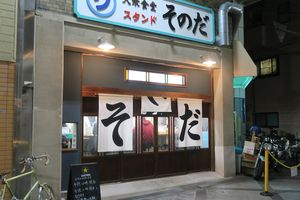 美食磁石~関西中心の美味探求~