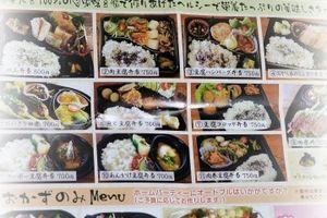 田楽の店 皿山(SAIYAMA)