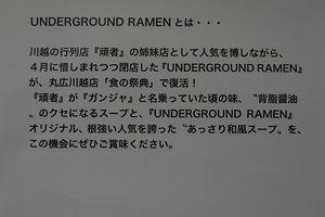 川越市、復活UNDERGROUND RAMEN 丸広百貨店催事