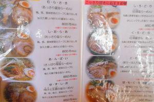 全国東京ラーメン食べ歩き by静岡人