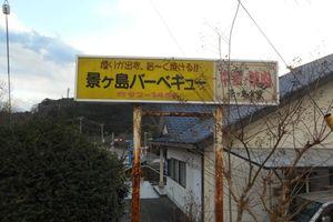 景ケ島バーベキュー (ケイガシマ)  静岡県裾野市 けっこうな秘境にあるバーベキューセンターでラーメン