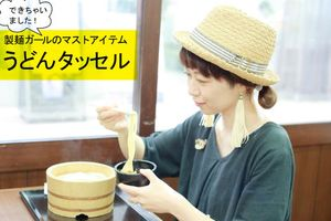 趣味の製麺