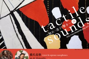 tactile sounds vol. 26