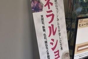 ~浅草ミネラルショー ありがとうございました!~