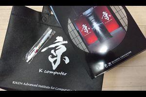 JATPHARMA バイオ医薬品GMP施設および「京」コンピュータ見学会の感想