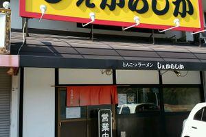 とりめん365 神戸のラーメンブログ