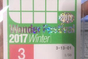 ワンダーフェスティバル2017【冬】 ユニオンクリエイティブ、もちろん出展します!
