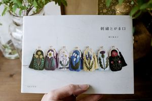 New embroidery book No.7