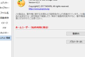 PicPick 4.2.3 などバージョンアップ