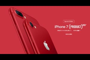au iPhone 7 (PRODUCT)RED Special Edition を25日発売