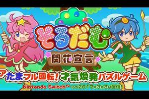 ニンテンドースイッチに新しいロンチソフト『そるだむ 開花宣言』登場!