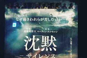 マーティン・スコセッシ監督『沈黙 -サイレンス-』(17/2/13)