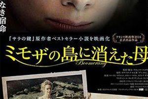 DVD『ミモザの島に消えた母』鑑賞/雑感