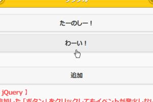 jQuery:追加した「ボタン」をクリックしてもイベントが発火しない