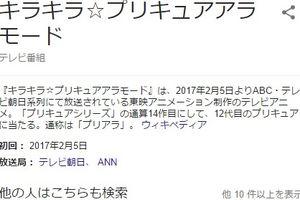 今週のキラキラ☆プリキュアアラモード 3話
