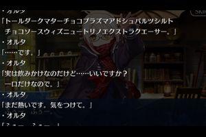 【Fate/GO】頬染めて飲みかけのホットチョコふーふーしてくれる制服美少女とかヤバイよな?