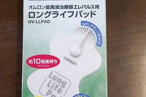 エレパルス用ロングライフパッド「HV-LLPAD」購入
