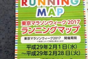 東京マラソン2017応援!