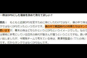 【FF14】「なぜ侍がDPSなのか?」という質問に対する吉田の回答が酷いwww
