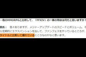 【FF14】「FF14の一番の特徴は?」という質問に対する吉田の回答も酷いwww