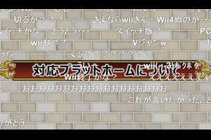 【DQ10】バージョン3完結でWii版サービス終了!はまじ・・・はっきし管理人の感想