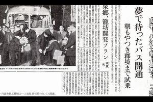 阪急バス路線物語(BLOG ver.)